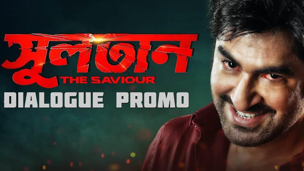 Sultan the Savior (2019) Bengali Movie Watch Online Free Download, Latest News Adda